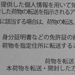 【荷受代行】詐欺バイトに注意【受取代行 荷物転送】