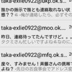 今更エグザイル?EXILEを名乗った迷惑メールがしつこいと話題 斎藤工