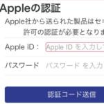 【拡散】Apple社に成りすます迷惑メールに注意【アップル】