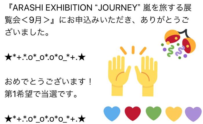 旅 展覧 福岡 嵐 会 する を