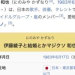 【電撃結婚】二宮和也(嵐)のWikipediaが荒らされる【ファン逆上】
