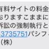 【パシフィック債権回収】未納料金迷惑メール【三井住友銀行】アマゾンサポート