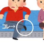 【電車】足を組む人をなくす会【車内】被害者の会