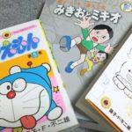 ドラえもん0巻が人気過ぎて売切れ続出!770円 高い理由 藤子不二雄の隠れた名作