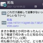 """【迷惑メール】""""本当の""""差出人メールアドレスを調べる方法【スマホ】au"""