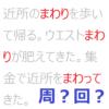 銀行をまわる 近所をまわる 「回る?」「周る?」どちらの漢字が正解?