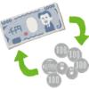 【高額加算方式】銀行の両替が有料化【手数料一覧】