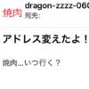 【焼肉】「アドレス変えたよ〜 焼肉いつ行く?」【迷惑メール】