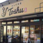 【れんげ食堂】美味くて安い 家計助かると話題に【Toshu】