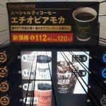 【スペシャルコーヒー】ファミマの新コーヒーは美味いのか?ブレンドと比較してみた