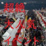 第11回【ふるさと祭り攻略法】美味いどんぶり&牛串【混雑具合】2020年 北海道観光クイズ 答え