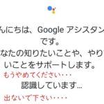 【完全消去】Googleアシスタントを削除したい 表示させない方法