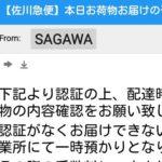 佐川急便を名乗った迷惑メールに要注意 拡散