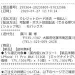 ニセモノの→【楽天市場】注文内容ご確認(自動配信メール)が届いたら要注意