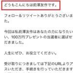 【ニセモノ注意】元ZOZO社長前澤友作氏のお年玉100万円当選メール