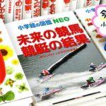 【ベストセラー】競馬と競艇 未来の結果がわかる本