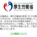 【本物】厚生労働省からLINEが届いた方が急増【個人情報は?】