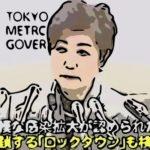 【東京封鎖】日本政府を信用できないので準備を始める【危機管理】