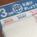 【アベノマスク】2世帯だが1袋(2枚)だけ届いた【1住所で2枚の理由】