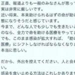 東京は既に1~2万人の感染者説が有力に~既に医療崩壊していた~