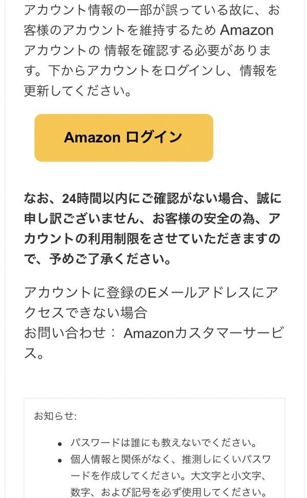ロック Amazon に 一時 的
