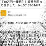 【Gmail】10万円給付金の迷惑メールの特徴6選【au】要注意