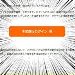 【千葉銀行】アカウントの異常な状態と解決手順について【迷惑メールに注意】