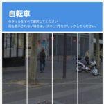 【信号】画像認証が苦手な人集合!【車】すべてを選択してください【自転車】