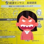 【経済センサス】黄色い封筒が来た人集合【義務?放置OK?】