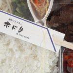 【早稲田】ホドリのコロナ対策弁当を食べた結果【焼肉屋】