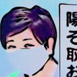 【東京都内】近所に感染者が存在するのが普通に【重症化リスクorただの風邪】学校感染隠蔽