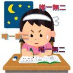【唯一無二】正しい読み方は?ゆいつむじ ゆいつむに ゆいいつむに?日本語は難しい