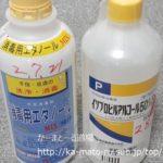 消毒用エタノールとイソプロピルアルコールの違い