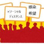 【8/15(土)16時】渋谷駅前で第3回クラスターフェスが開催 警察登場