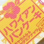 【ハワイアンパンケーキ キャラメル&マカダミアナッツ】感想&クチコミ マクドナルド