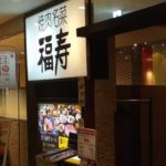 焼肉名菜【福寿】清潔感抜群な和牛ランチに感謝【戸塚モディ店】