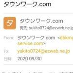 タウンワーク.comからメールが来たが本物なのか?【迷惑メール】