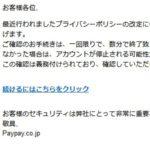 【アカウント乗っ取り】PayPayを名乗るニセモノメールに要注意【ペイペイ】拡散