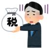 【封筒】相続による納税義務の承継に係る事前の確認【到着】解決方法とは?