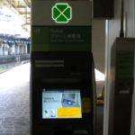 初心者用【乗り方】普通列車グリーン車の自由席に納得できない方集合【タッチの方法】