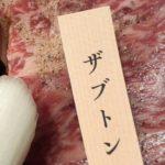 【国産牛焼肉くいどん】財布に合わせたメニュー選択が可能【蘇我店】食べ放題あり