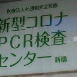 【新橋】PCR検査が2900円だってよ!翌日判明【ぼったくり時代は終了】早い安い