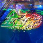 どれが一番つまらないギャンブルだと思う?パチンコ 競馬 オート 競輪 ボートレース