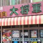 【川崎駅付近】炭火焼肉 大将軍 ランチタイムメニュー 1人焼肉出来る店
