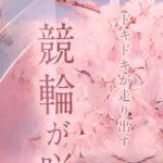 【西武園競輪】ゴールド・ウイング賞 日本トーター様!福袋当選【近藤みやび】