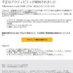 【要注意】[Аmazon.co.jp]サービスのお知らせ:残念ながら、Аmazon のアカウントを更新できませんでした