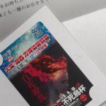 【クオカード】競輪の懸賞はよく当たる説【QUO】大垣競輪 西武園 川崎競輪