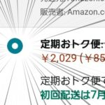 【Amazon】勝手に定期便になっていた理由【ギフト券やポイントから使われる現象】