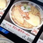 【冷凍自動販売機】すごい煮干しラーメンがクソ美味い【1000円】凪 設置店