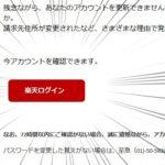 【重要】楽天会員クレジットカード情報の変更というメールが来たら要注意!